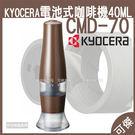 可傑 日本 KYOCERA 京瓷 電動咖啡磨豆機 CMD-70 磨豆機 特殊造型方便握 小巧好收納 輕鬆磨豆就靠它