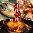 【屏聚美食】三牲拜拜方便3件組(桃木燻雞+鯖魚一夜干+萬巒豬腳)_加購第2件折後↘897元