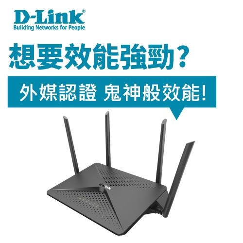D-Link 友訊 DIR-882 AC2600 雙頻Gigabit 無線路由器【原價4999▼下殺6折】