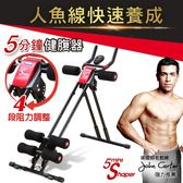 【Body Action洛克馬】5minshaper五分鐘健腹器基本款