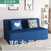 沙發床可折疊多功能兩用小戶型單人雙人1.5米客廳榻榻米懶人沙發 QQ9170『MG大尺碼』