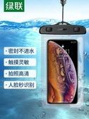 綠聯手機防水袋密封透明浮潛水套觸屏游泳外賣騎手專通用蘋果手機 蘑菇街小屋