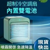 現貨 水冷小空調桌面小風扇製冷降溫噴霧加濕USB冷風機迷你風扇