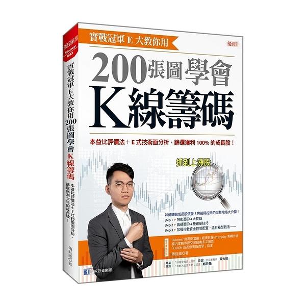 實戰冠軍E大教你用200張圖學會K線籌碼:本益比評價法+E式技術面分析,篩選獲利