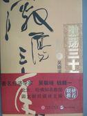 【書寶二手書T3/財經企管_PDI】激蕩三十年-中國企業1978-2008(下)_吳曉波