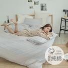 [小日常寢居]#B223#100%天然極致純棉3.5x6.2尺單人床包+雙人舖棉兩用被套+枕套三件組台灣製