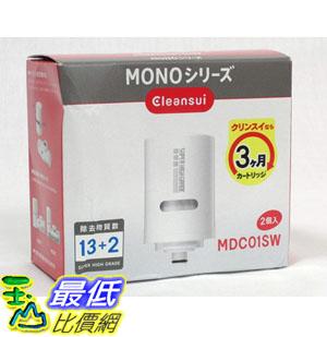 [7東京直購] Cleansui 三菱麗陽 可菱水 濾水器濾心 MDC01SW (2入) 相容:MD301/MD201/MD101/MD102/MD103/MD111_O54