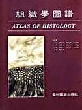 二手書博民逛書店《組織學圖譜 = Atlas of histology》 R2Y