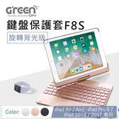 GREENON 鍵盤保護套F8S 旋轉背光版 iPad Air2 / iPad Pro 9.7 專用 可旋轉背蓋 藍牙鍵盤-玫瑰金