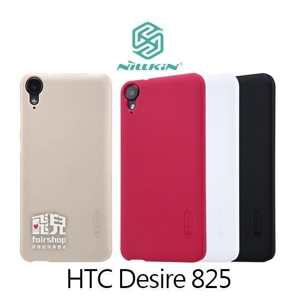 【妃凡】NILLKIN HTC Desire 825 超級護盾保護殼 保護套 手機殼 手機套 磨砂 送專用保護貼 (K)