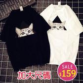 BOBO小中大尺碼【2399】寬版三角貓咪短袖T恤-共2色