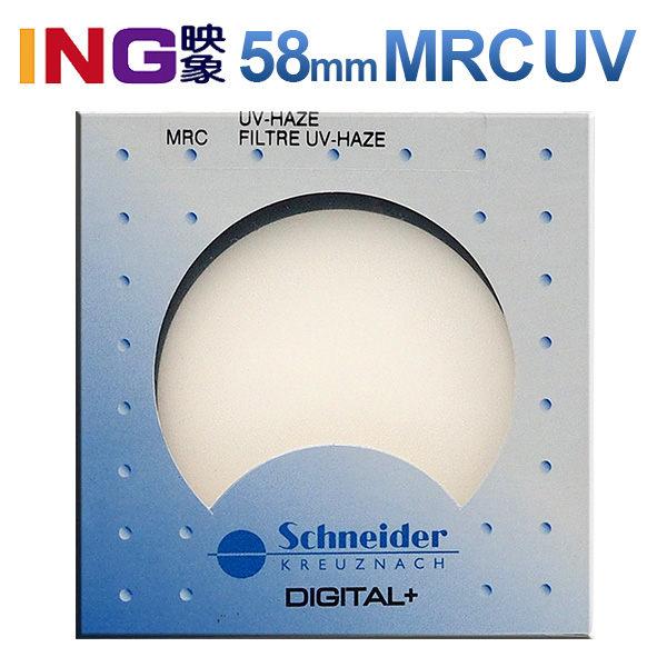 Schneider 58mm MRC UV 頂級銅框 多層鍍膜保護鏡 贈B+W濕式拭鏡紙 德國 信乃達 見喜公司貨 58