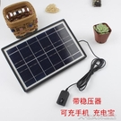 5V6W太陽能板光伏充電板戶外旅行發電板防水USB快充1A充電寶便攜 快速