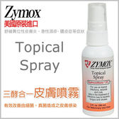 *KING WANG*美國Zymox《三酵合一皮膚噴霧》Topical Spray 有效解決多種皮膚問題-2oz(約59ml)