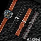 華為智慧手錶watch gt通用honor榮耀magic皮質表帶運動男時尚手環替換帶 遇見生活