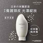 HAIR RECIPE 髮的料理 米糠溫養修護護髮精華素350G 日本製 純米瓶