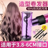 吹風機風罩 電吹風機魔法龍捲風捲髮神器懶人吹大波浪捲風罩自動捲髮筒捲髮器 雙12提前購