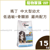寵物家族-瑪丁 中大型幼犬 低過敏+骨關節 雞肉配方 15kg