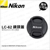 Nikon 原廠配件 LC-62 LC62 CAP 鏡頭蓋/鏡頭前蓋 62mm口徑專用 國祥公司貨★可刷卡★薪創數位