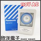 國際牌定時器 Panasonic Time Switch TB356NT6 110V