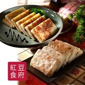 紅豆食府SH.干貝蘿蔔糕+干貝芋頭糕(600g/盒,各一盒)﹍愛食網