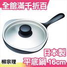 【日本製】柳宗理 Sori Yanagi 16 cm 迷你煎鍋 鑄鐵鍋 附不鏽鋼鍋蓋【小福部屋】