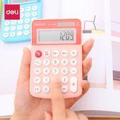 得力可愛計算器迷你便攜糖果色小號小型韓國計算機小清新學生用個性創意時尚正韓