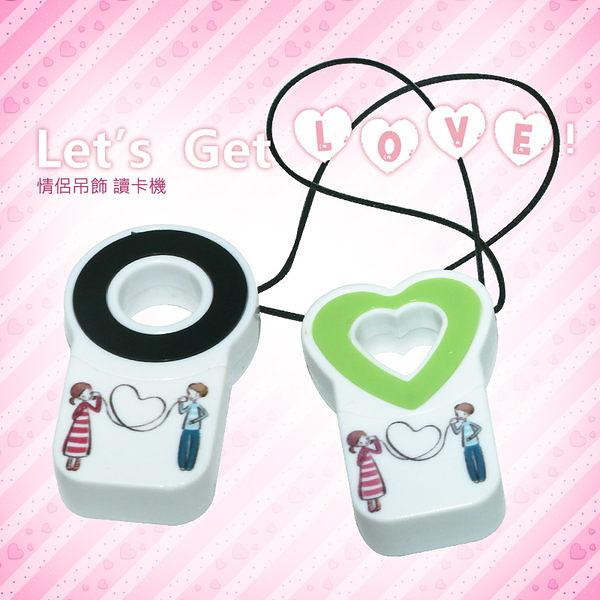 ▼情侶吊飾 甜蜜愛心 讀卡機/T-Flash/記憶卡連接器/單槽/吊飾款/造型/MicroSD/可支援至16G
