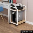 主機架 辦公室可移動電腦主機托架打印機置物架臺式機架多層機箱托架落地