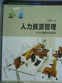 【書寶二手書T8/大學商學_PGQ】人力資源管理-以合作觀點創造價值_簡建忠_2/e