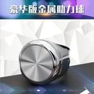 汽車方向盤助力器 通用車用防滑輔助助力球 帶軸承轉向省力球