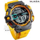 JAGA 捷卡 休閒多功能 冷光照明 運動錶 電子錶 粗礦豪邁設計運動風格 M1107-KC(黃灰)