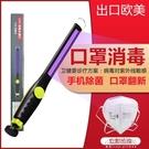 紫外線燈殺菌燈小型便攜家用手持除螨幼兒園臭氧迷你行動消毒燈  【全館免運】