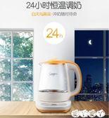 暖奶器 恒溫調奶器嬰兒自動沖奶器恒溫器溫奶器沖奶機暖奶器恒溫水壺 【全館9折】