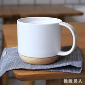 馬克杯简约办公室水杯陶瓷杯情侣杯家用大容量杯子咖啡杯 XW3664【極致男人】