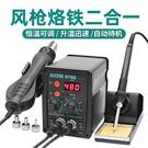 熱風槍焊臺二合一878D電烙鐵858D數顯調溫拆焊臺手機維修焊接工具 小山好物