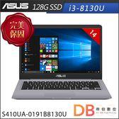 ★ASUS S410UA-0191B8130U 14吋 i3-8130U 雙核 FHD 金屬灰筆電(六期零利率)