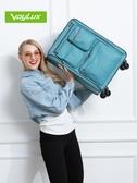 VoyLux 20/26寸尼龍拉桿箱牛津布旅行箱可折疊超輕行李箱軟箱防水 星河光年DF