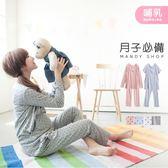 *蔓蒂小舖孕婦裝*【M4003】台灣製.滿版愛心單口袋.兩件式長袖哺乳睡衣套裝