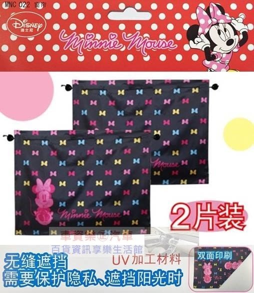 (MNC022)日本 NAPOLEX Disney 米妮 車用遮陽窗簾 2入 雙層兩面圖案 99%抗UV【DouMyGo汽車百貨】