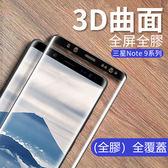 3D曲面 滿版 三星Galaxy Note9 鋼化膜 全屏全膠 9H硬度 玻璃貼 高透 防刮 防指紋 手機膜 螢幕保護貼