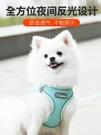 背心式狗狗牽引繩小型犬胸背帶小狗幼犬遛狗繩泰迪比熊博美狗鏈子