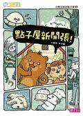 小熊兄妹的點子屋(1):點子屋新開張!
