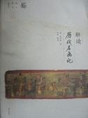 【書寶二手書T2/語言學習_YEH】解讀《歷代名畫記》_張彥遠 著 田村 解讀