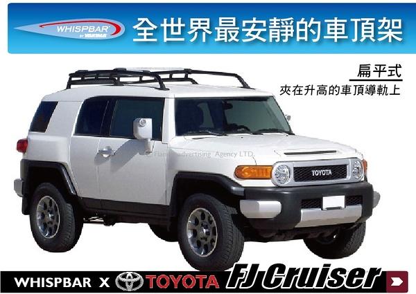   MyRack   TOYOTA FJ Cruiser SUV專屬 WHISPBAR 升高 扁平式車頂架 行李架 橫桿