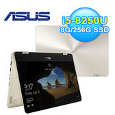 ASUS ZenBook Flip UX461UN-0041C8250U 14吋 翻轉觸控筆電