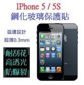 IPHONE5 IPHONE 5S 保護貼 鋼化玻璃保護貼  9H 超硬度 0.3mm 極薄 公司貨【采昇通訊】