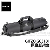 GITZO GC 3101 原廠腳架套 (3期0利率 免運 總代理公司貨) 原廠腳架袋 可肩背