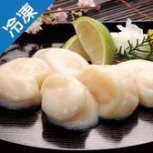 特選大生干貝(腰子貝)(淨重250g±5%/盒)【愛買冷凍】