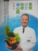 【書寶二手書T2/養生_IEA】素食健康 地球與心靈_林俊龍